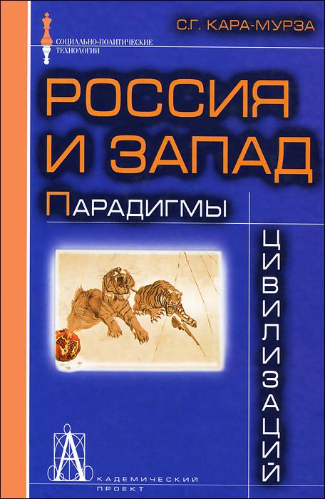 С. Г. Кара-Мурза Россия и Запад. Парадигмы цивилизаций