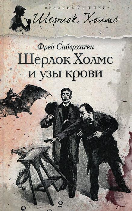 Фред Саберхаген Шерлок Холмс и узы крови