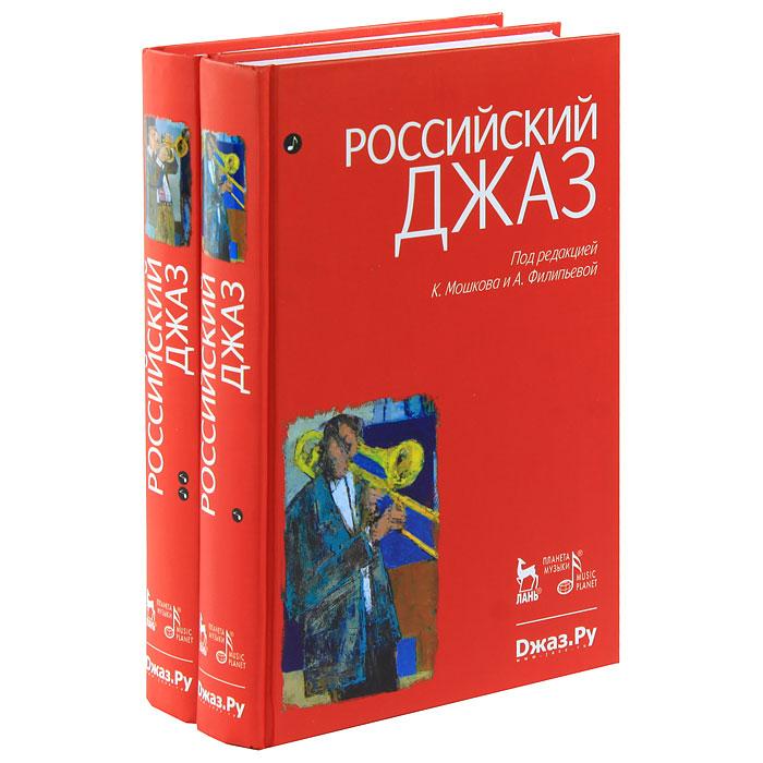 купить Российский джаз. В 2 томах (комплект) по цене 1413 рублей