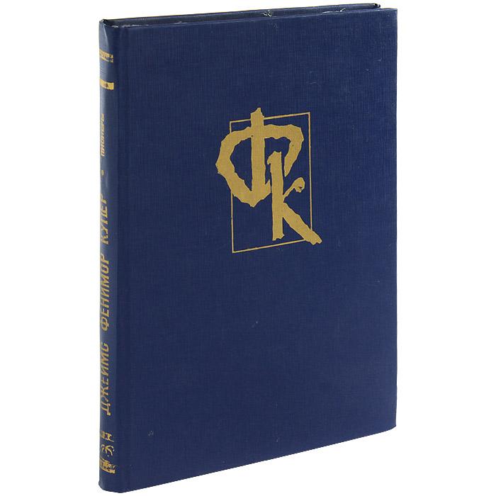 Пионеры, или У истоков Саскуиханны Это четвертая книга пенталогии...