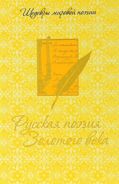 Русская поэзия Золотого века