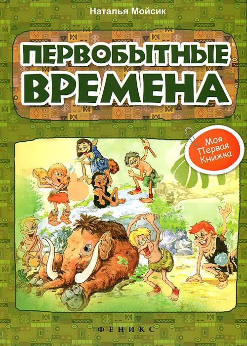 Наталья Мойсик Первобытные времена стиляжные танцы