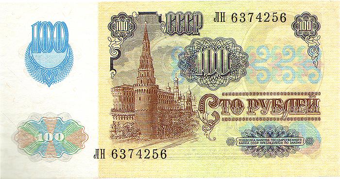Банкнота Билет Государственного банка СССР 100 рублей. Второй выпуск. СССР, 1991 год железнодорожный билет взрослого стоит 560 рублей