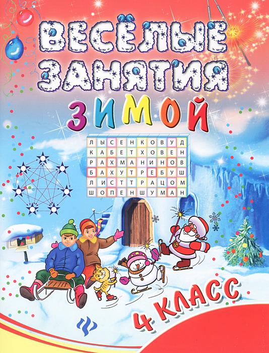 И. В. Ефимова Веселые занятия зимой. 4 класс
