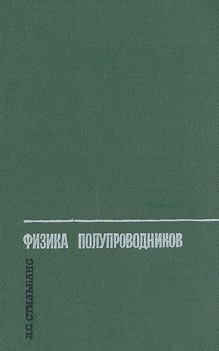 Л. С. Стильбанс Физика полупроводников