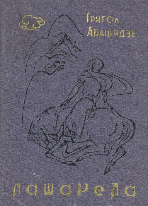 Григол Абашидзе Лашарела: Грузинская хроника XIII века