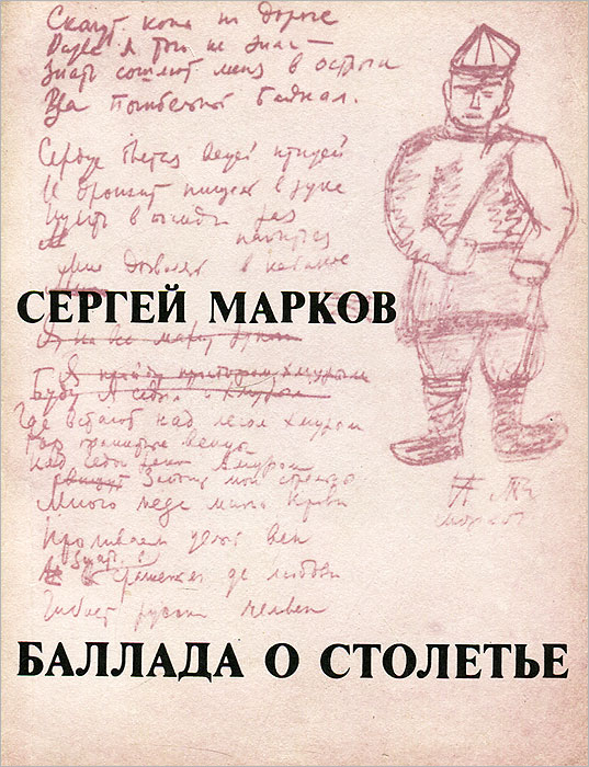 Сергей Марков Баллада о столетье