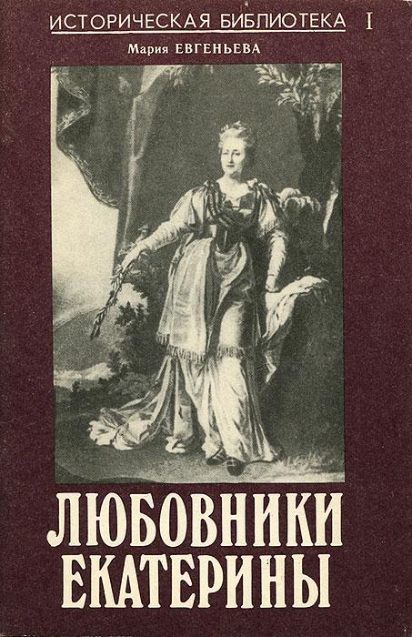 Мария Евгеньева Любовники Екатерины сборник великие любовники