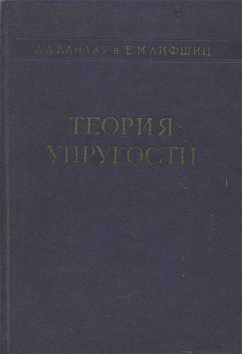 Л. Д. Ландау, Е. М. Лифшиц Теория упругости л д ландау теоретическая физика том 2 теория поля