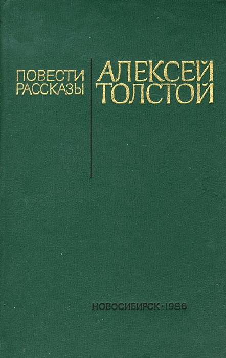 Алексей Толстой Алексей Толстой. Повести и рассказы недорого