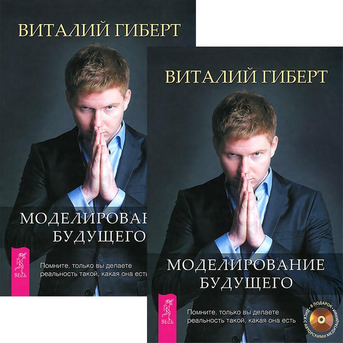 Виталий Гиберт Моделирование будущего (комплект из 2 книг)