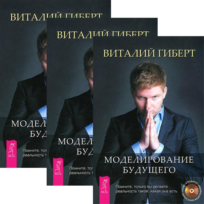 Виталий Гиберт Моделирование будущего (комплект из 3 книг)