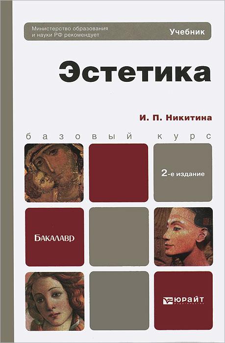 И. П. Никитина Эстетика