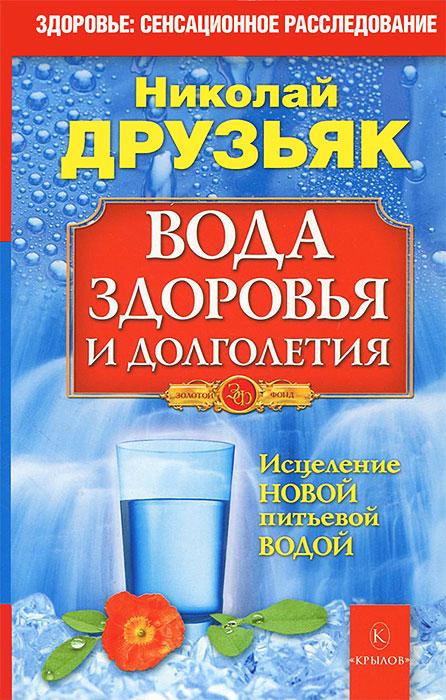 Николай Друзьяк Вода здоровья и долголетия