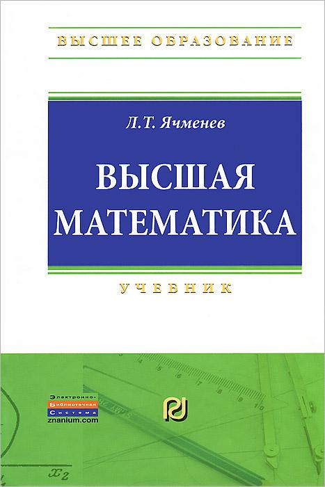 Л. Т. Ячменев Высшая математика ячменёв л т высшая математика учебник