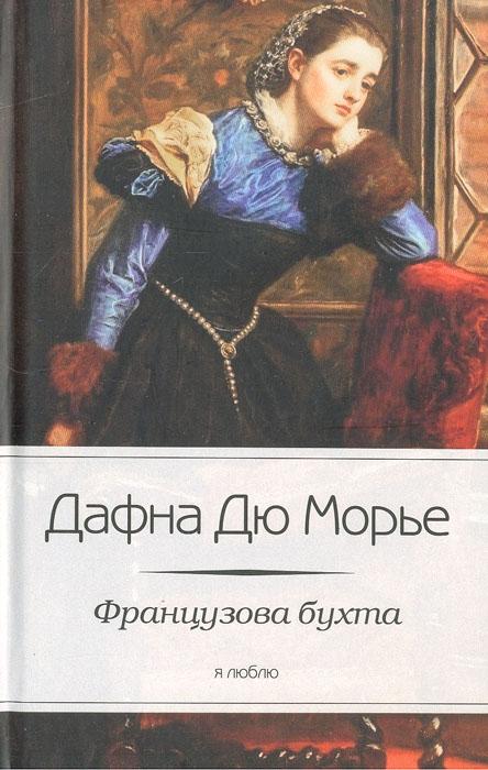Дафна Дю Морье Французова бухта