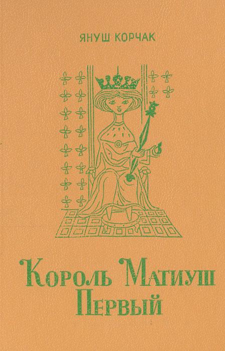 Януш Корчак Король Матиуш Первый корчак а философия другого я история и современность