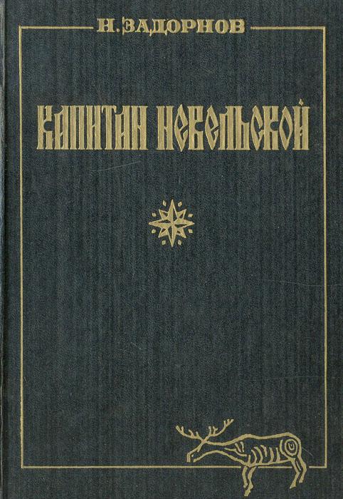Н. Задорнов Капитан Невельской