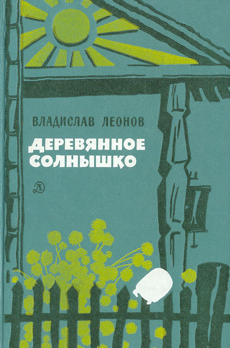 Владислав Леонов Деревянное солнышко