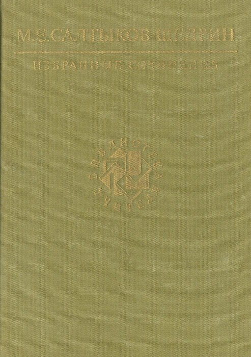М. Е. Салтыков-Щедрин М. Е. Салтыков-Щедрин. Избранные сочинения водовозова е история одного детства