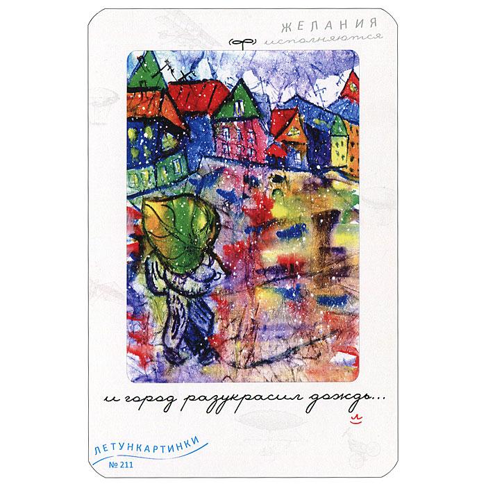 Летун открытка, именем илья