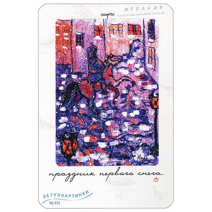 Летун открытка