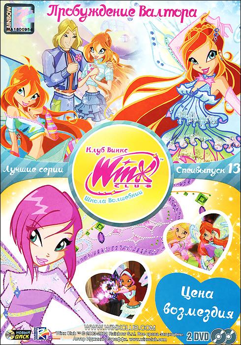 цена на WINX Club: Школа волшебниц: Лучшие серии, специальный выпуск 13 (2 DVD)