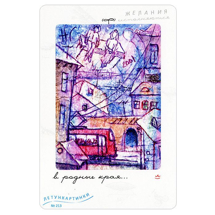 Летун открытка, картинки