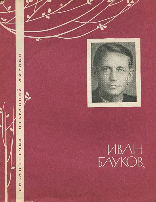 цена на Иван Бауков Иван Бауков. Избранная лирика