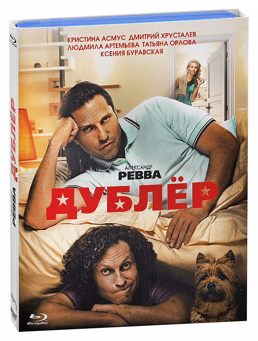 Дублер (Blu-ray)