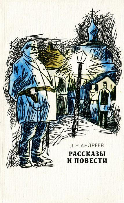 цены на Л. Н. Андреев Л. Н. Андреев. Рассказы и повести  в интернет-магазинах