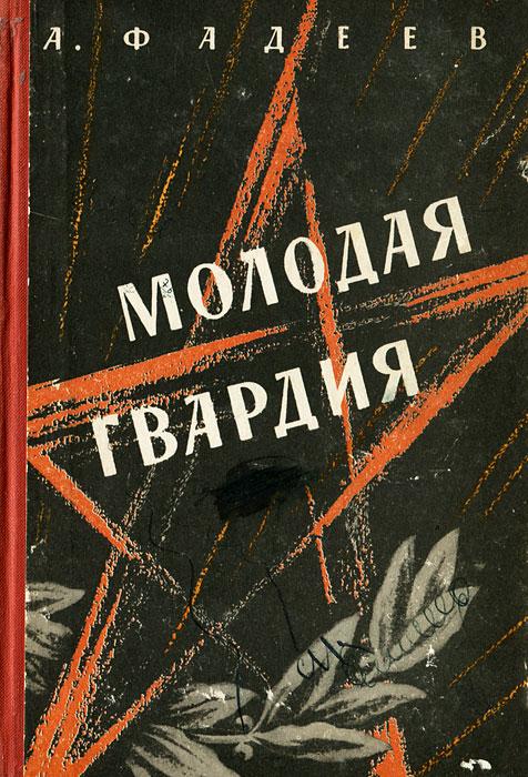Фадеев молодая гвардия картинки книги