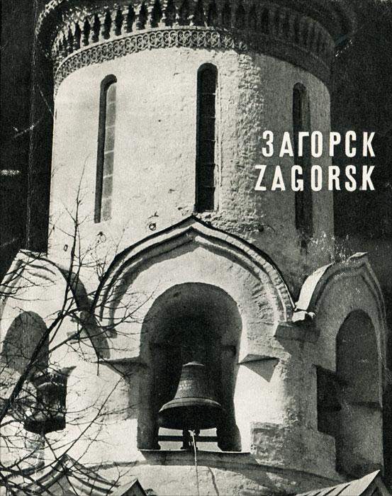 В. И. Балдин Загорск / Zagorsk