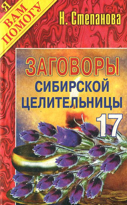 Н. Степанова Заговоры сибирской целительницы. Выпуск 17