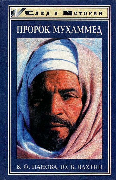 В. Ф. Панова, Ю. Б. Вахтин Пророк Мухаммед