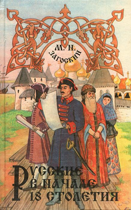 М. И. Загоскин Русские в начале 18 столетия футболка o neill o neill on355emejpq3