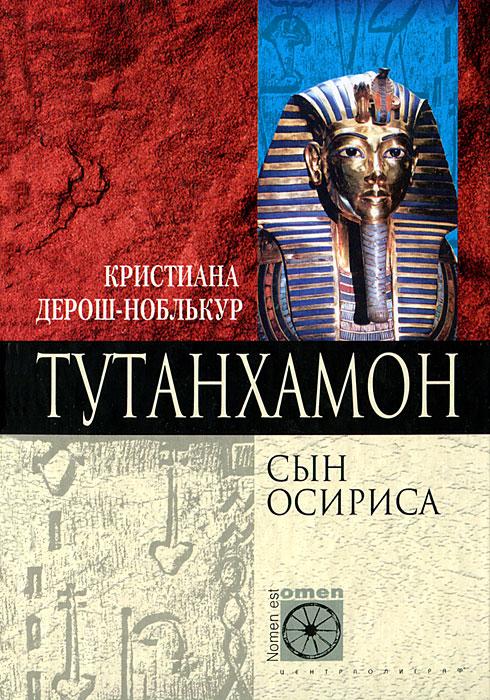Тутанхамон. Сын Осириса Оригинальное беллетризованное...