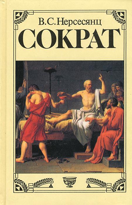 В. С. Нерсесянц Сократ