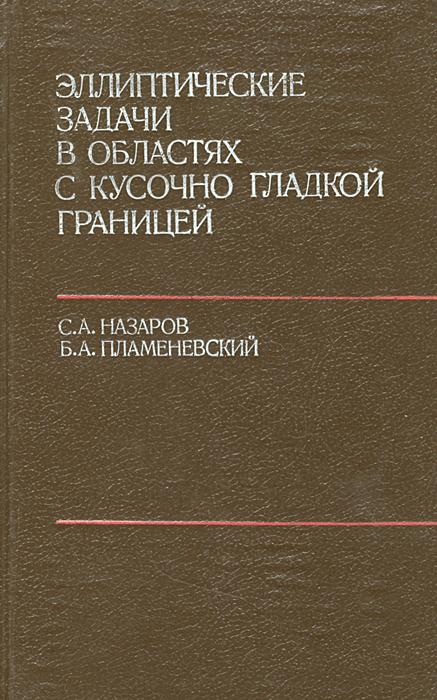 С. А. Назаров, Б. А. Пламеневский Эллиптические задачи в областях с кусочно гладкой границей цена