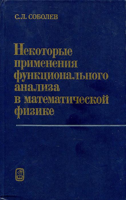 С. Л. Соболев Некоторые применения Функционального анализа в математической физике цена