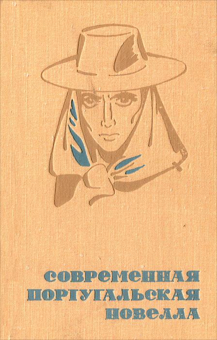 Сост-ль: Ряузова Е. Современная португальская новелла восточная новелла