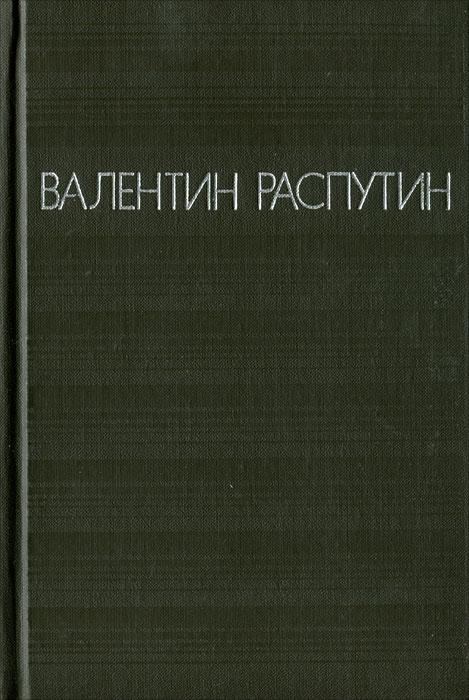 Валентин Распутин Валентин Распутин. Повести распутин в последний срок