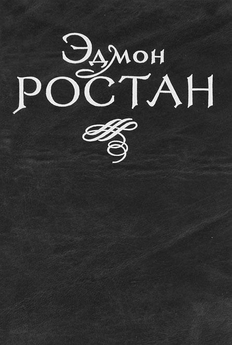 Эдмон Ростан Эдмон Ростан. Пьесы шантеклер