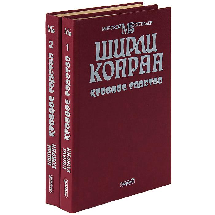 Ширли Конран Кровное родство (комплект из 2 книг) цены онлайн