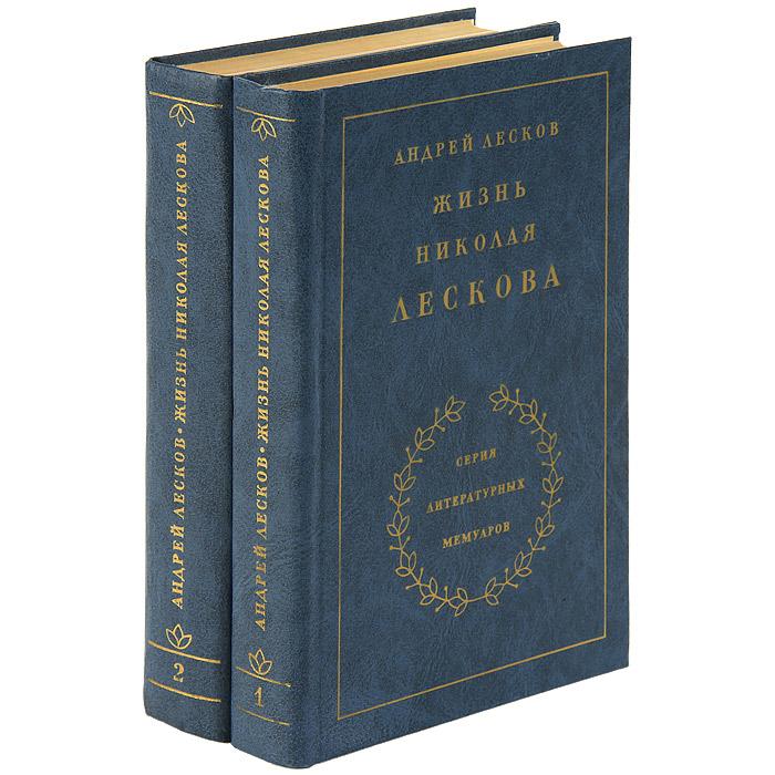 Андрей Лесков Жизнь Николая Лескова. В 2 томах (комплект)