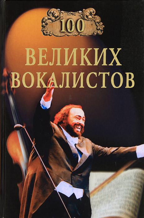 Д. К. Самин 100 великих вокалистов