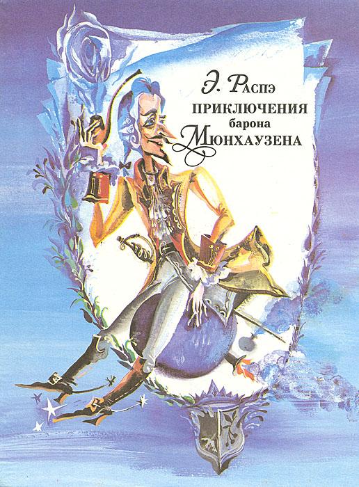 Э. Распэ Приключения барона Мюнхаузена