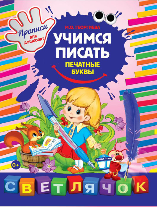 М. О. Георгиева Учимся писать печатные буквы