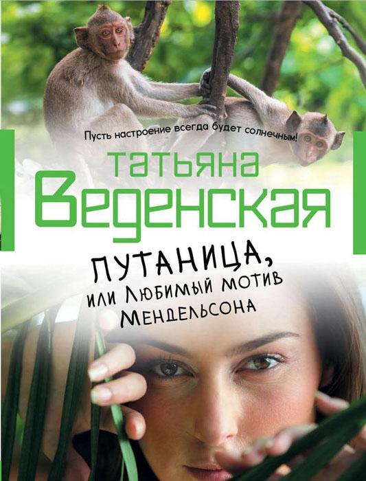 Татьяна Веденская Путаница, или Любимый мотив Мендельсона