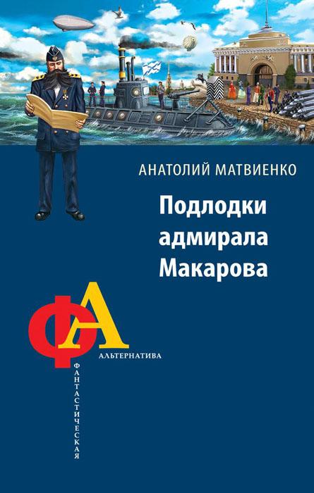 Анатолий Матвиенко Подлодки адмирала Макарова